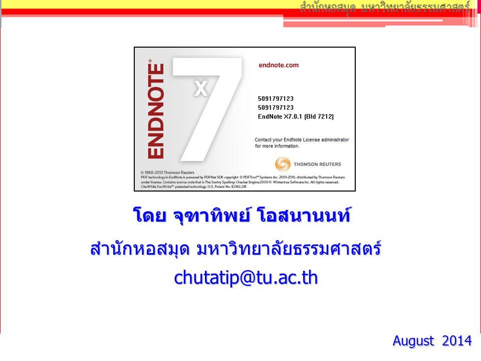 การทำรายการบรรณานุกรมในไฟล์ PowerPoint 1.วาง cursor 2.