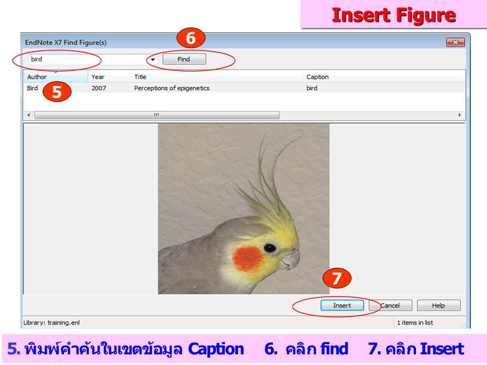 Insert Figure 5. พิมพ์คำค้นในเขตข้อมูล Caption 6. คลิก find 7. คลิก Insert 5 6 7