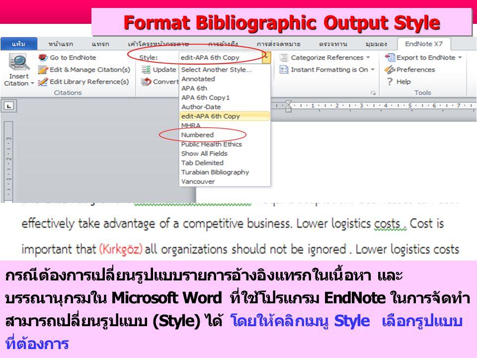 Format Bibliographic Output Style กรณีต้องการเปลี่ยนรูปแบบรายการอ้างอิงแทรกในเนื้อหา และ บรรณานุกรมใน Microsoft Word ที่ใช้โปรแกรม EndNote ในการจัดทำ