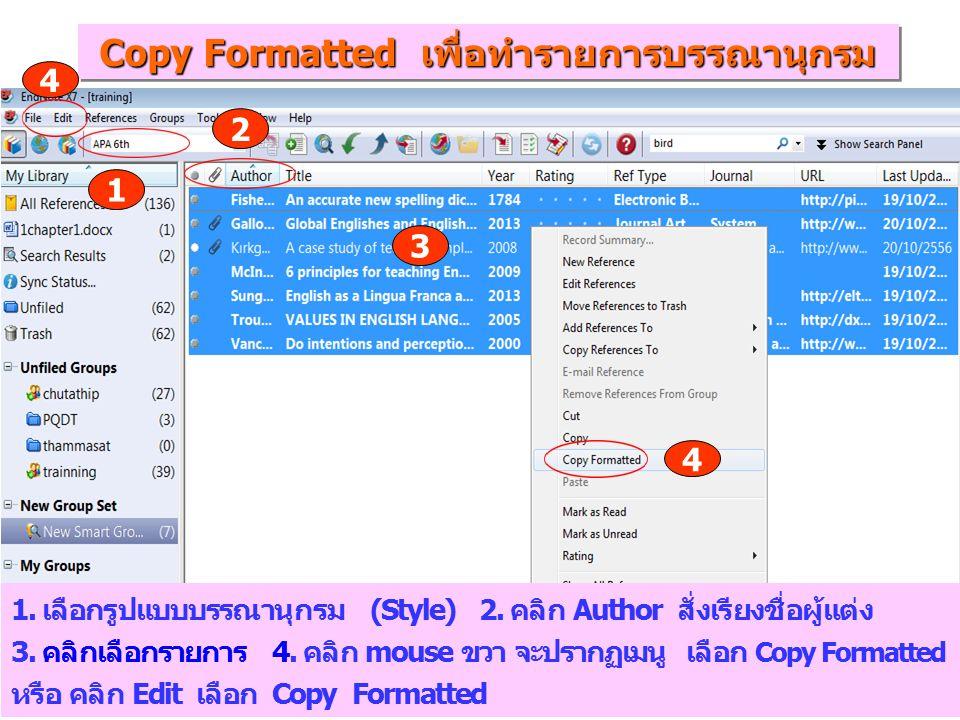 Copy Formatted เพื่อทำรายการบรรณานุกรม 1 2 3 4 4 1. เลือกรูปแบบบรรณานุกรม (Style) 2. คลิก Author สั่งเรียงชื่อผู้แต่ง 3. คลิกเลือกรายการ 4. คลิก mouse