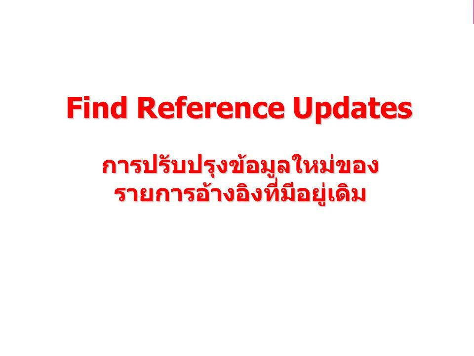 Find Reference Updates การปรับปรุงข้อมูลใหม่ของรายการอ้างอิงที่มีอยู่เดิม
