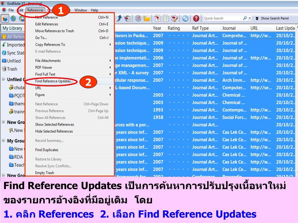 Find Reference Updates เป็นการค้นหาการปรับปรุงเนื้อหาใหม่ ของรายการอ้างอิงที่มีอยู่เดิม โดย 1. คลิก References 2. เลือก Find Reference Updates 2 1