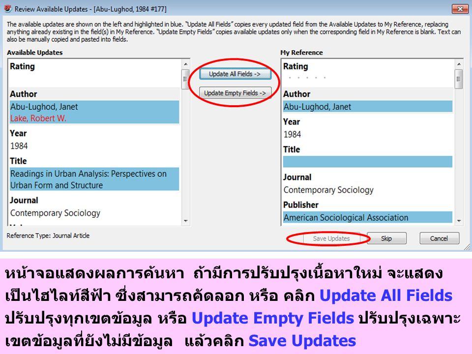 หน้าจอแสดงผลการค้นหา ถ้ามีการปรับปรุงเนื้อหาใหม่ จะแสดง เป็นไฮไลท์สีฟ้า ซึ่งสามารถคัดลอก หรือ คลิก Update All Fields ปรับปรุงทุกเขตข้อมูล หรือ Update