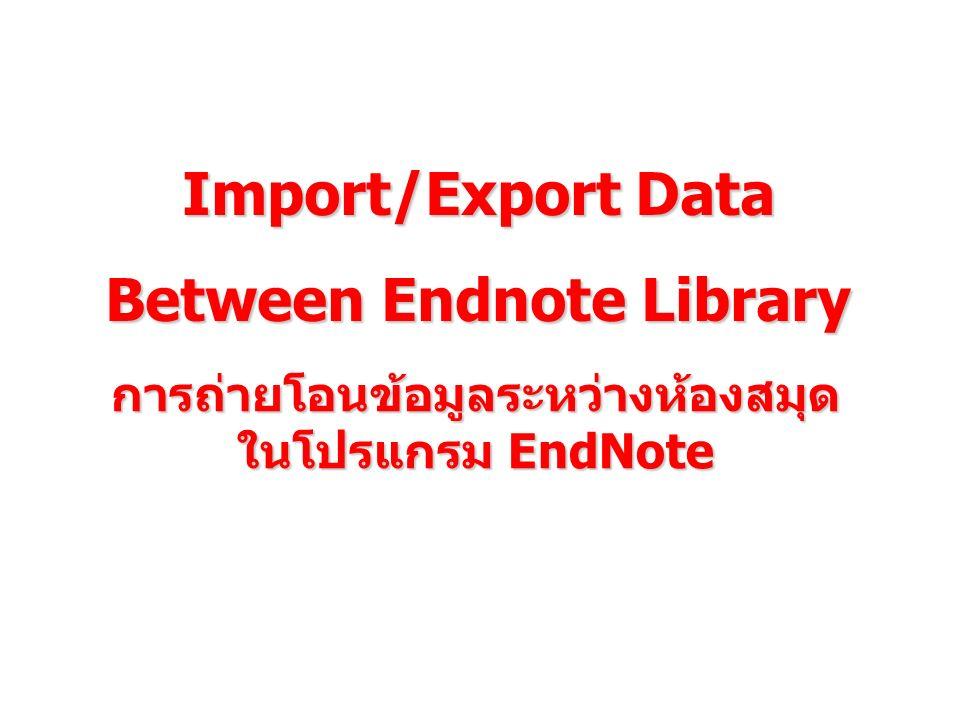 Import/Export Data Between Endnote Library การถ่ายโอนข้อมูลระหว่างห้องสมุด ในโปรแกรม EndNote