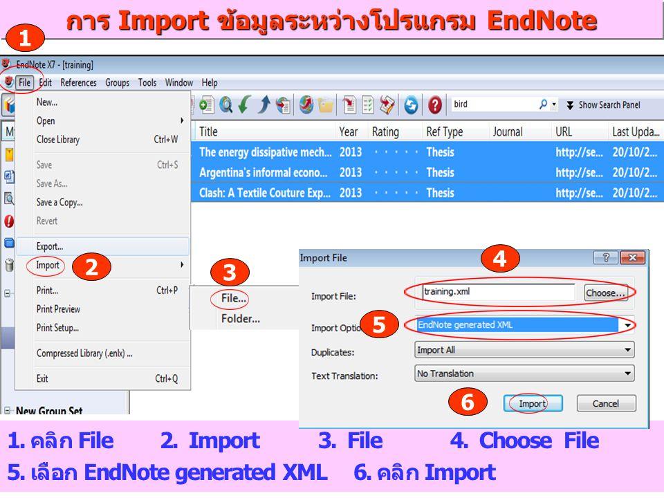 1. คลิก File 2. Import 3. File 4. Choose File 5. เลือก EndNote generated XML 6. คลิก Import การ Import ข้อมูลระหว่างโปรแกรม EndNote 5 4 3 2 1 6