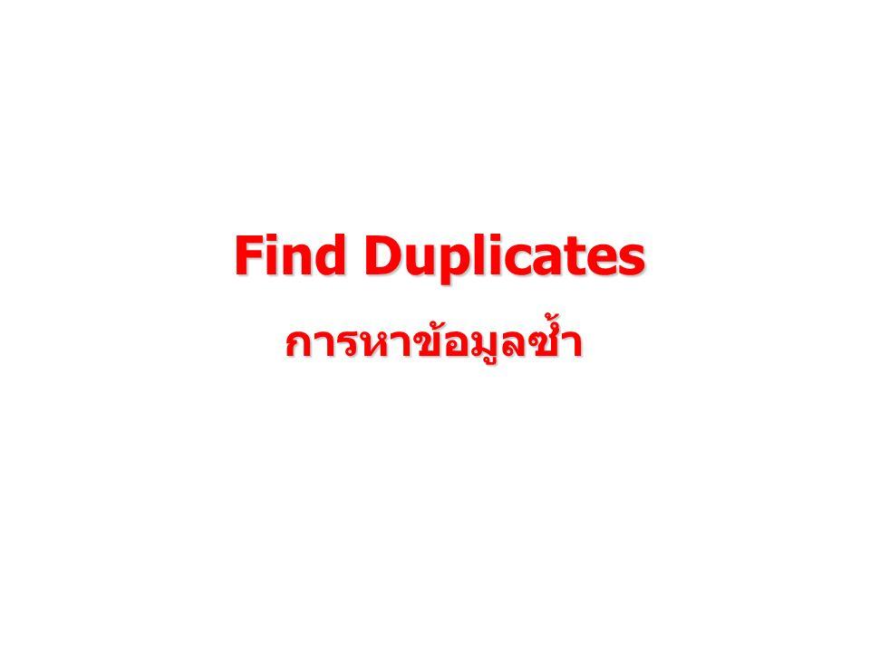 Find Duplicates การหาข้อมูลซ้ำ