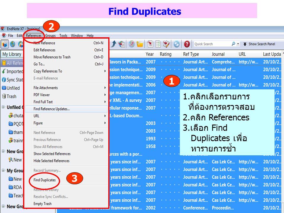 1 1.คลิกเลือกรายการ ที่ต้องการตรวจสอบ 2.คลิก References 3.เลือก Find Duplicates เพื่อ หารายการซ้ำ 3 2