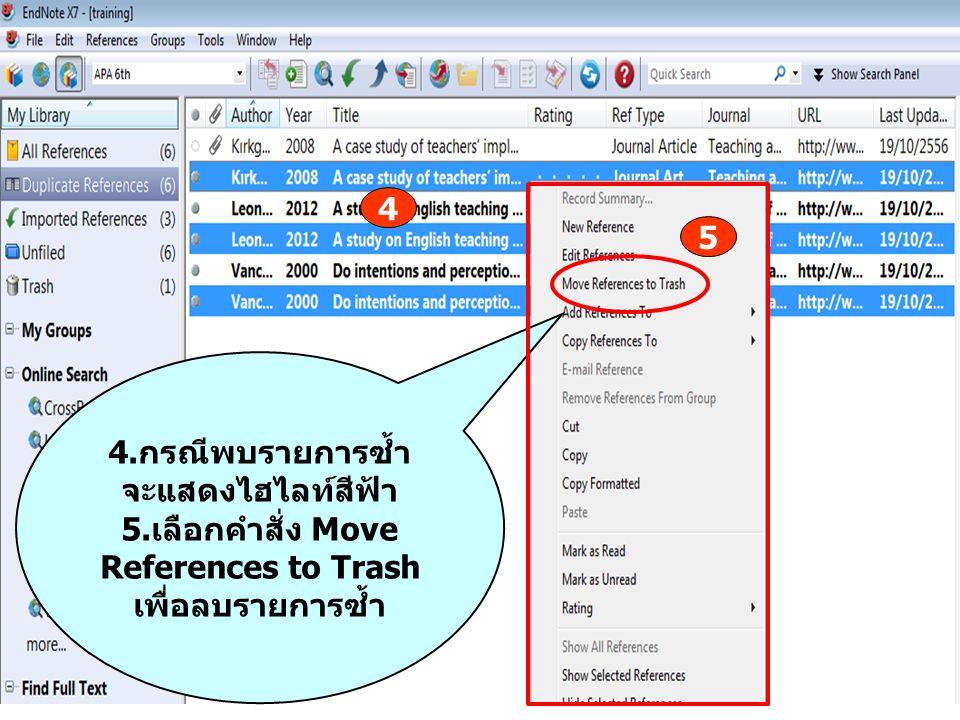 4.กรณีพบรายการซ้ำ จะแสดงไฮไลท์สีฟ้า 5.เลือกคำสั่ง Move References to Trash เพื่อลบรายการซ้ำ 4 5