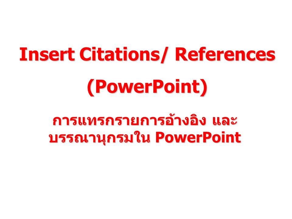 Insert Citations/ References (PowerPoint) การแทรกรายการอ้างอิง และ บรรณานุกรมใน PowerPoint