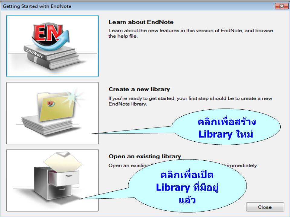 คลิกเพื่อสร้าง Library ใหม่ คลิกเพื่อเปิด Library ที่มีอยู่ แล้ว