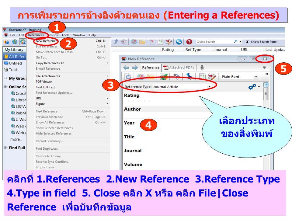 การเพิ่มรายการอ้างอิงด้วยตนเอง (Entering a References) 1 2 3 4 5 คลิกที่ 1.References 2.New Reference 3.Reference Type 4.Type in field 5. Close คลิก X