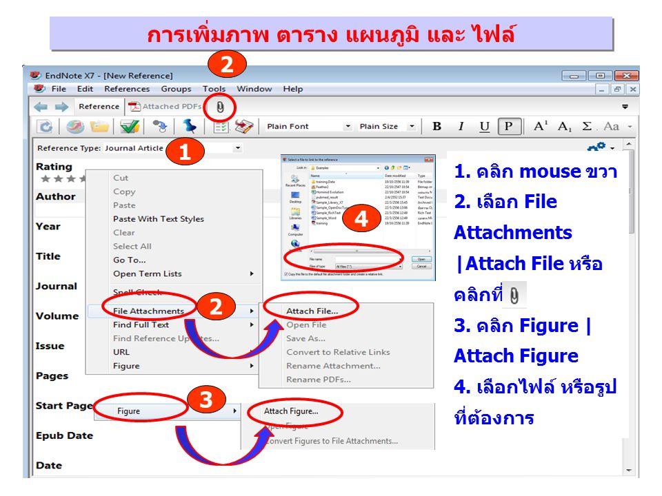 การเพิ่มภาพ ตาราง แผนภูมิ และ ไฟล์ 1. คลิก mouse ขวา 2. เลือก File Attachments |Attach File หรือ คลิกที่ 3. คลิก Figure | Attach Figure 4. เลือกไฟล์ ห