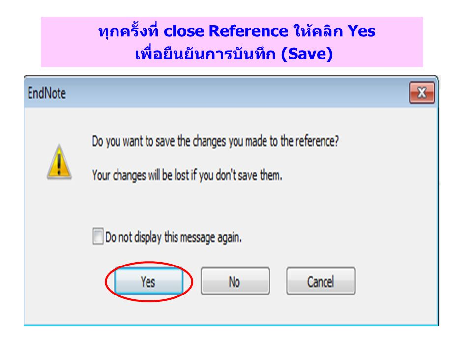 ทุกครั้งที่ close Reference ให้คลิก Yes เพื่อยืนยันการบันทึก (Save)