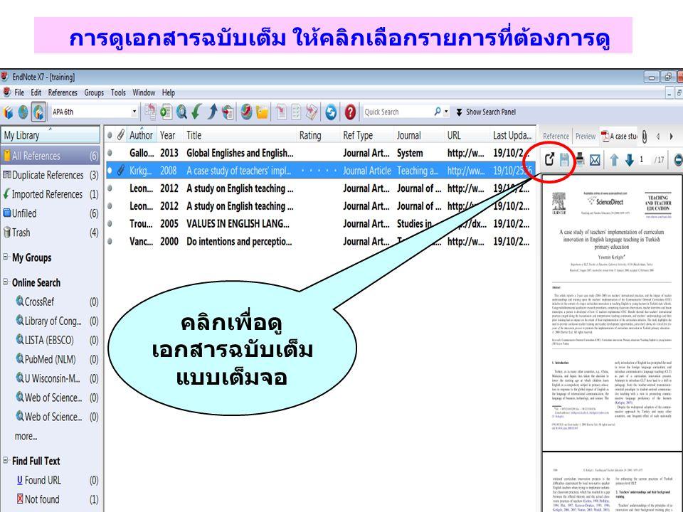 การดูเอกสารฉบับเต็ม ให้คลิกเลือกรายการที่ต้องการดู คลิกเพื่อดู เอกสารฉบับเต็ม แบบเต็มจอ