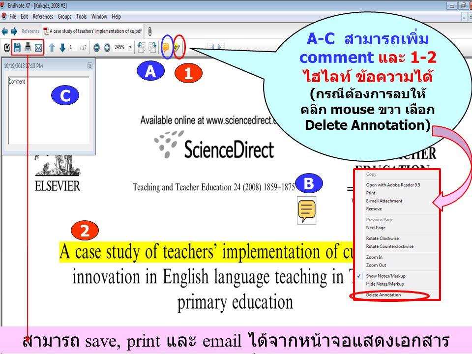 A-C สามารถเพิ่ม comment และ 1-2 ไฮไลท์ ข้อความได้ (กรณีต้องการลบให้ คลิก mouse ขวา เลือก Delete Annotation) 1 2 A B C สามารถ save, print และ email ได้