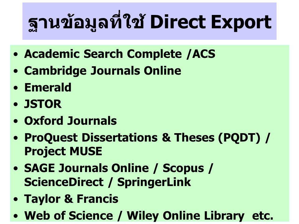 ฐานข้อมูลที่ใช้ Direct Export Academic Search Complete /ACS Cambridge Journals Online Emerald JSTOR Oxford Journals ProQuest Dissertations & Theses (P