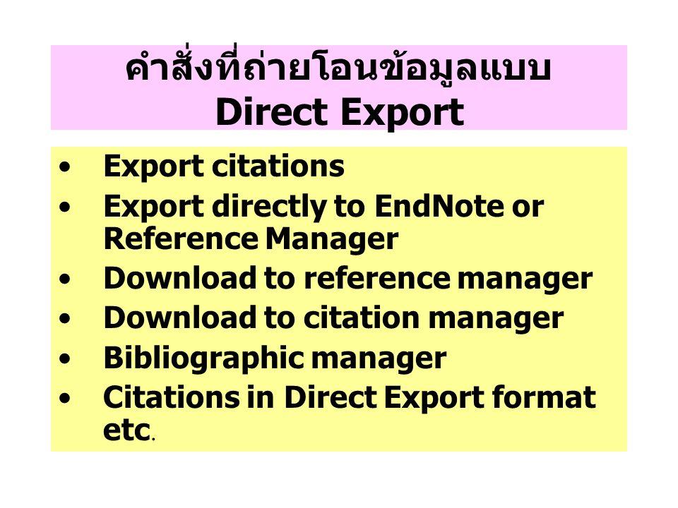 คำสั่งที่ถ่ายโอนข้อมูลแบบ Direct Export Export citations Export directly to EndNote or Reference Manager Download to reference manager Download to cit