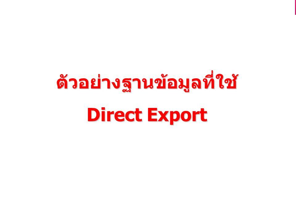 ตัวอย่างฐานข้อมูลที่ใช้ Direct Export