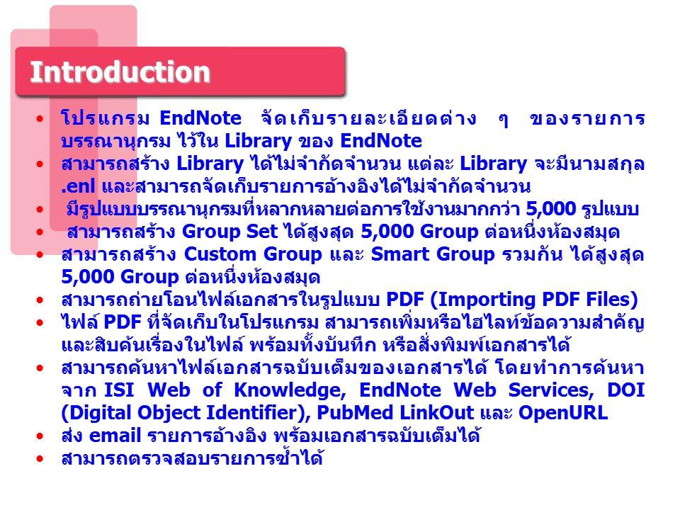 Copy Formatted to create and copy a bibliography to Microsoft Word การจัดทำรายการบรรณานุกรมในการ พิมพ์งาน Microsoft Word