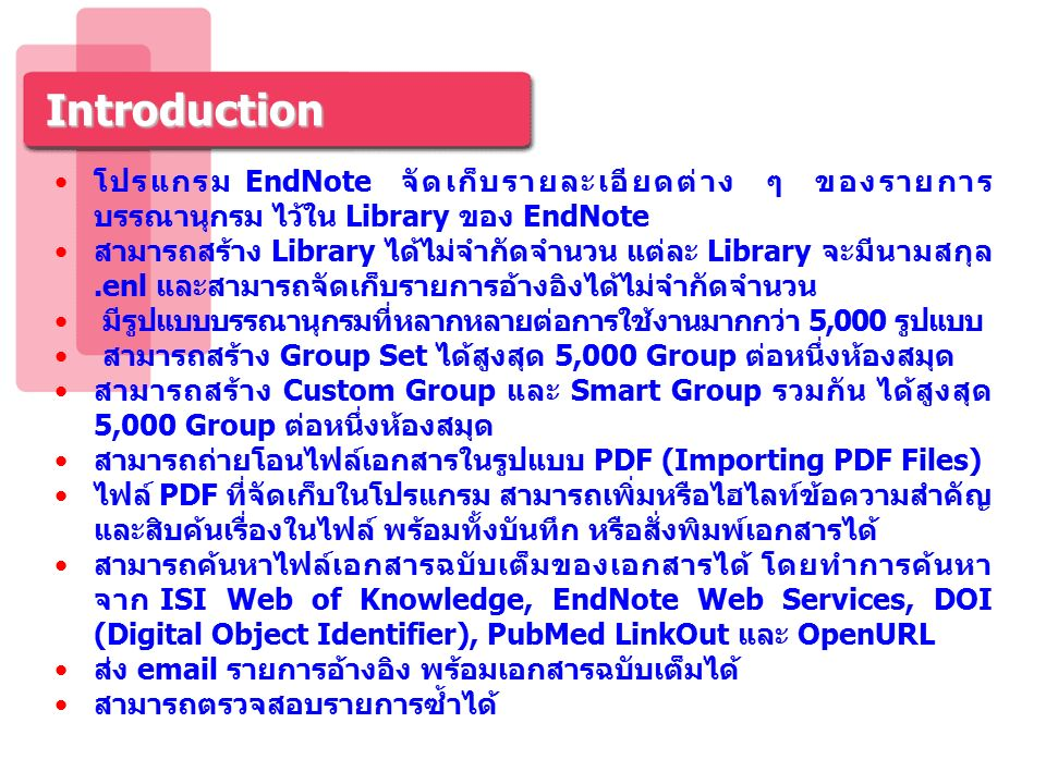Create Library การสร้างห้องสมุด