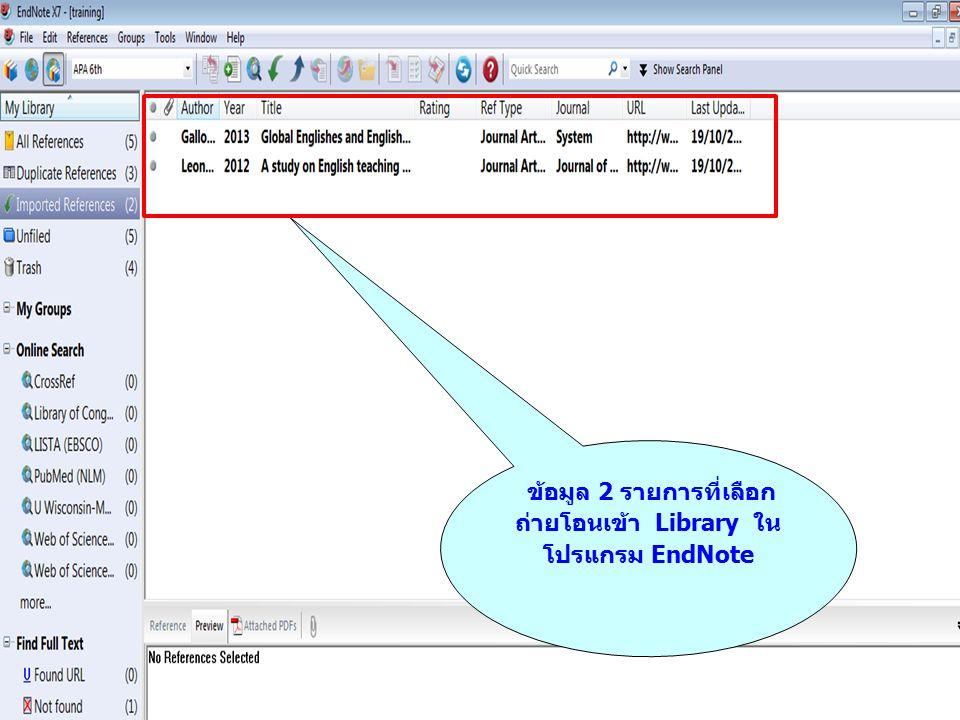 ข้อมูล 2 รายการที่เลือก ถ่ายโอนเข้า Library ใน โปรแกรม EndNote
