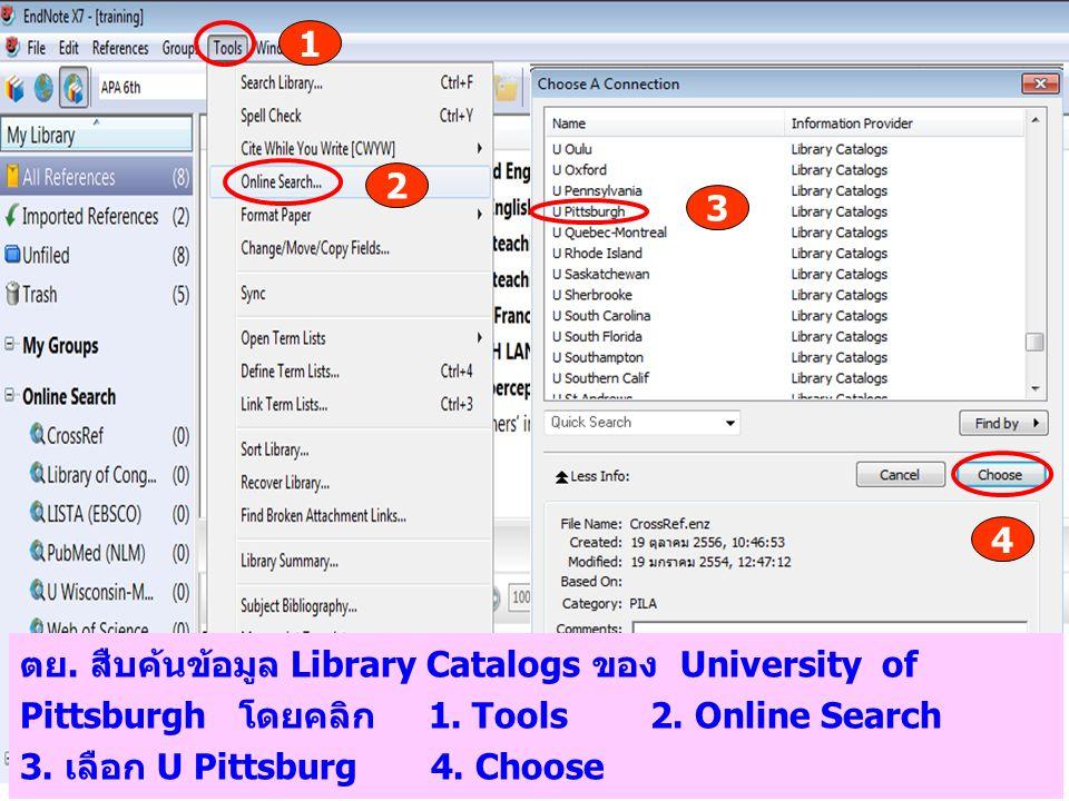 1 3 2 4 ตย. สืบค้นข้อมูล Library Catalogs ของ University of Pittsburgh โดยคลิก 1. Tools 2. Online Search 3. เลือก U Pittsburg 4. Choose