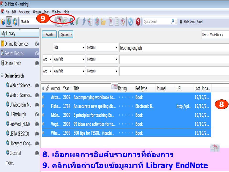 8 9 8. เลือกผลการสืบค้นรายการที่ต้องการ 9. คลิกเพื่อถ่ายโอนข้อมูลมาที่ Library EndNote