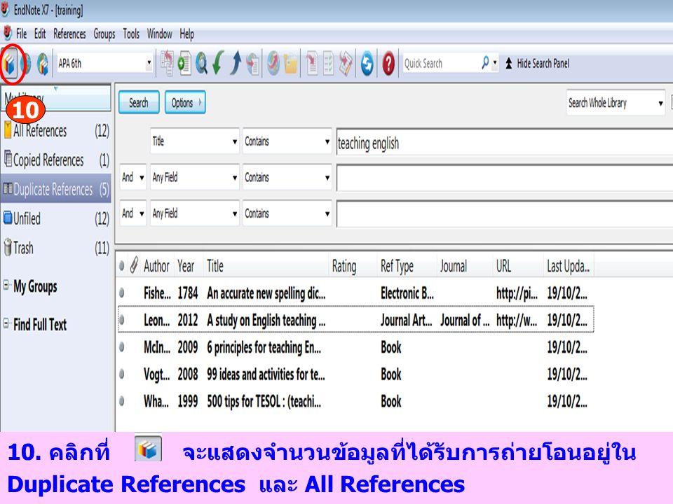 10 10. คลิกที่ จะแสดงจำนวนข้อมูลที่ได้รับการถ่ายโอนอยู่ใน Duplicate References และ All References