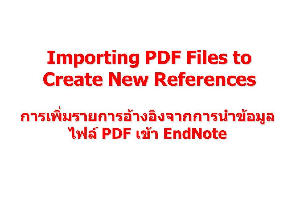 Importing PDF Files to Create New References การเพิ่มรายการอ้างอิงจากการนำข้อมูล ไฟล์ PDF เข้า EndNote