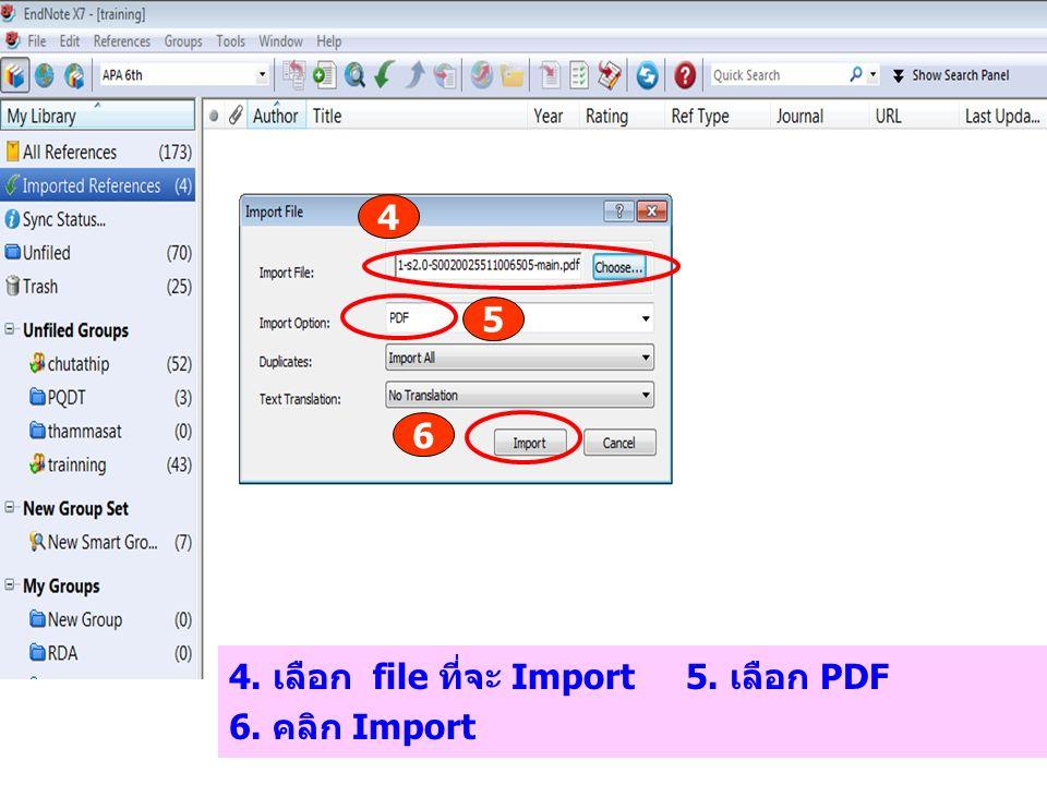 5 4 6 4. เลือก file ที่จะ Import 5. เลือก PDF 6. คลิก Import