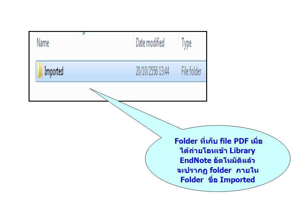 Folder ที่เก็บ file PDF เมื่อ ได้ถ่ายโอนเข้า Library EndNote อัตโนมัติแล้ว จะปรากฏ folder ภายใน Folder ขื่อ Imported