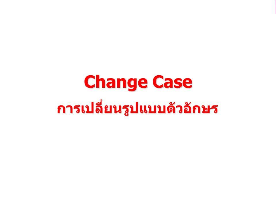 Change Case การเปลี่ยนรูปแบบตัวอักษร