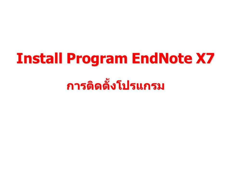 สร้าง EndNote library Local Disk C | Program Files | EndNote X7 | Examples ตั้งชื่อ library training แล้วคลิก Save