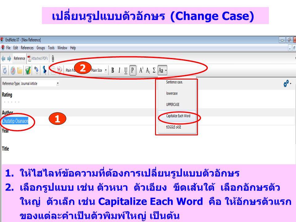 เปลี่ยนรูปแบบตัวอักษร (Change Case) 1 2 1.ให้ไฮไลท์ข้อความที่ต้องการเปลี่ยนรูปแบบตัวอักษร 2.เลือกรูปแบบ เช่น ตัวหนา ตัวเอียง ขีดเส้นใต้ เลือกอักษรตัว