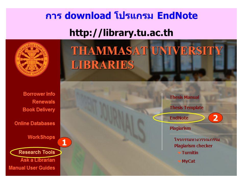 การ download โปรแกรม EndNote http://library.tu.ac.th 1 2