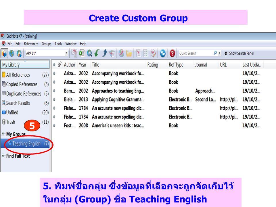 Create Custom Group 5. พิมพ์ชื่อกลุ่ม ซึ่งข้อมูลที่เลือกจะถูกจัดเก็บไว้ ในกลุ่ม (Group) ชื่อ Teaching English 5
