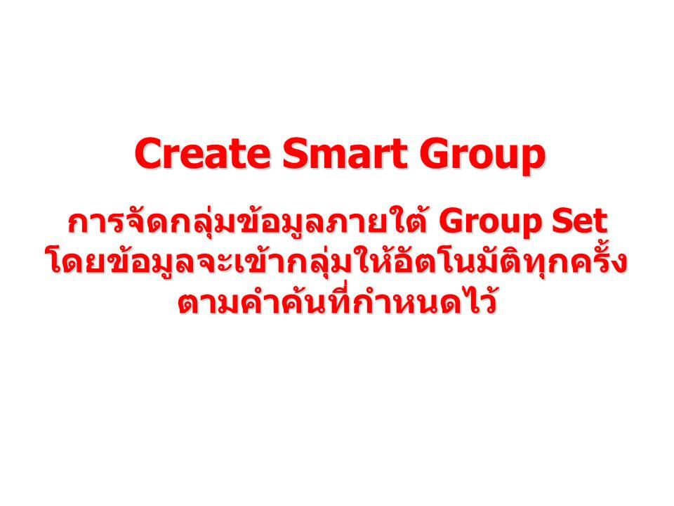 Create Smart Group การจัดกลุ่มข้อมูลภายใต้ Group Set โดยข้อมูลจะเข้ากลุ่มให้อัตโนมัติทุกครั้ง ตามคำค้นที่กำหนดไว้