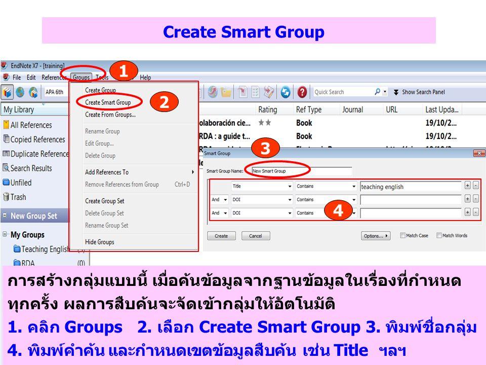 Create Smart Group การสร้างกลุ่มแบบนี้ เมื่อค้นข้อมูลจากฐานข้อมูลในเรื่องที่กำหนด ทุกครั้ง ผลการสืบค้นจะจัดเข้ากลุ่มให้อัตโนมัติ 1. คลิก Groups 2. เลื