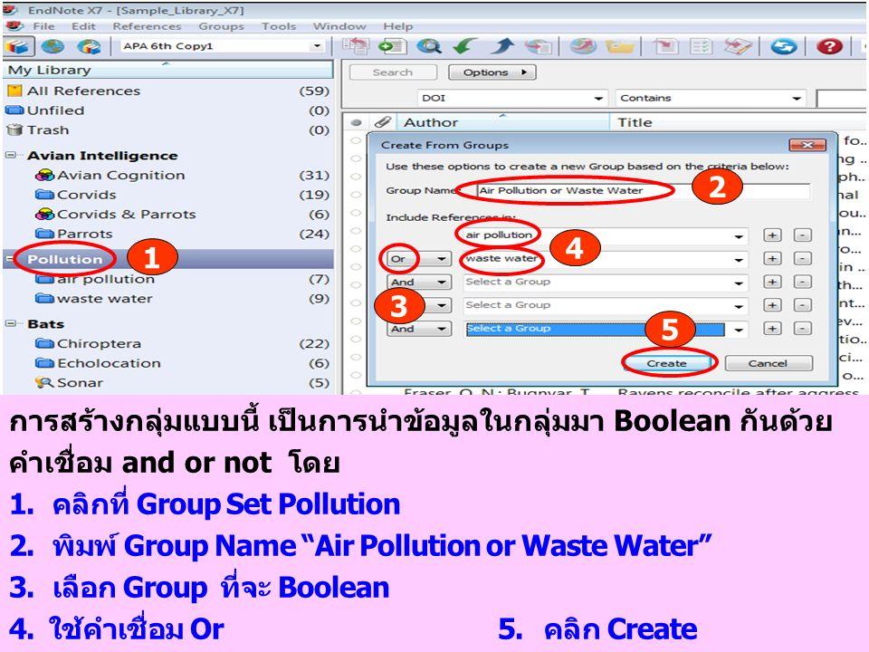 """การสร้างกลุ่มแบบนี้ เป็นการนำข้อมูลในกลุ่มมา Boolean กันด้วย คำเชื่อม and or not โดย 1.คลิกที่ Group Set Pollution 2.พิมพ์ Group Name """"Air Pollution o"""