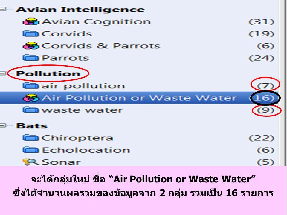 """จะได้กลุ่มใหม่ ชื่อ """"Air Pollution or Waste Water"""" ซึ่งได้จำนวนผลรวมของข้อมูลจาก 2 กลุ่ม รวมเป็น 16 รายการ"""