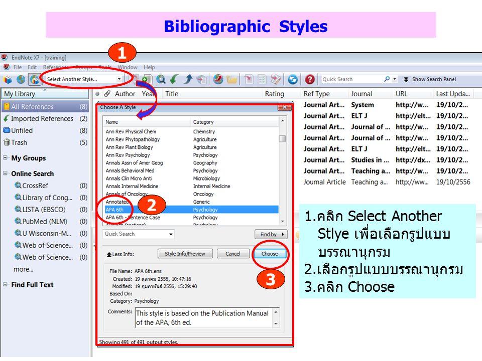 1 2 3 1.คลิก Select Another Stlye เพื่อเลือกรูปแบบ บรรณานุกรม 2.เลือกรูปแบบบรรณานุกรม 3.คลิก Choose