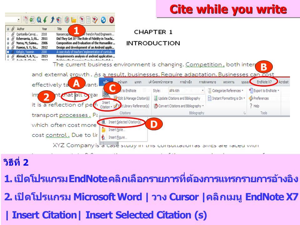 วิธีที่ 2 1. เปิดโปรแกรม EndNote คลิกเลือกรายการที่ต้องการแทรกรายการอ้างอิง 2. เปิดโปรแกรม Microsoft Word | วาง Cursor |คลิกเมนู EndNote X7 | Insert C