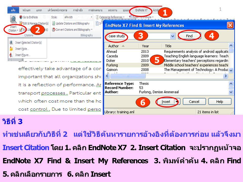 วิธีที่ 3 ทำเช่นเดียวกับวิธีที่ 2 แต่ใช้วิธีค้นหารายการอ้างอิงที่ต้องการก่อน แล้วจึงมา Insert Citation โดย 1. คลิก EndNote X7 2. Insert Citation จะปรา