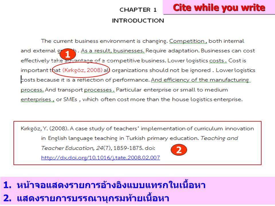 1.หน้าจอแสดงรายการอ้างอิงแบบแทรกในเนื้อหา 2.แสดงรายการบรรณานุกรมท้ายเนื้อหา Cite while you write 1 2