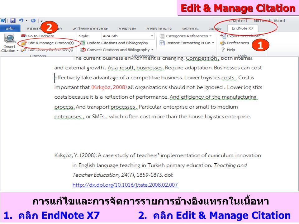 Edit & Manage Citation การแก้ไขและการจัดการรายการอ้างอิงแทรกในเนื้อหา 1.คลิก EndNote X7 2. คลิก Edit & Manage Citation 1 2