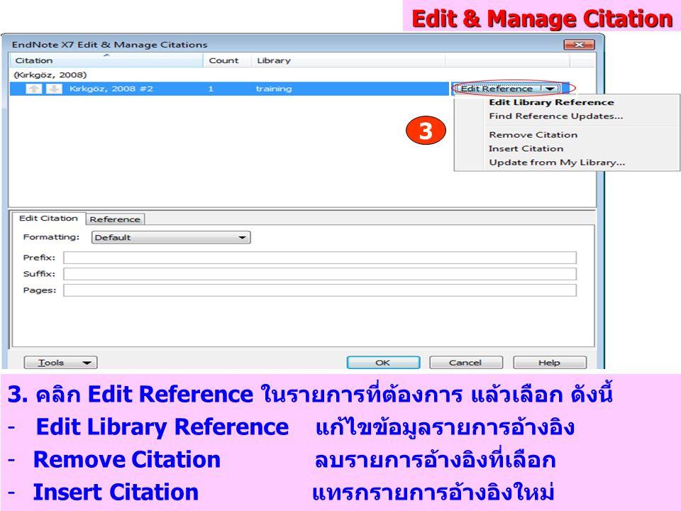 Edit & Manage Citation 3. คลิก Edit Reference ในรายการที่ต้องการ แล้วเลือก ดังนี้ - Edit Library Reference แก้ไขข้อมูลรายการอ้างอิง -Remove Citation ล