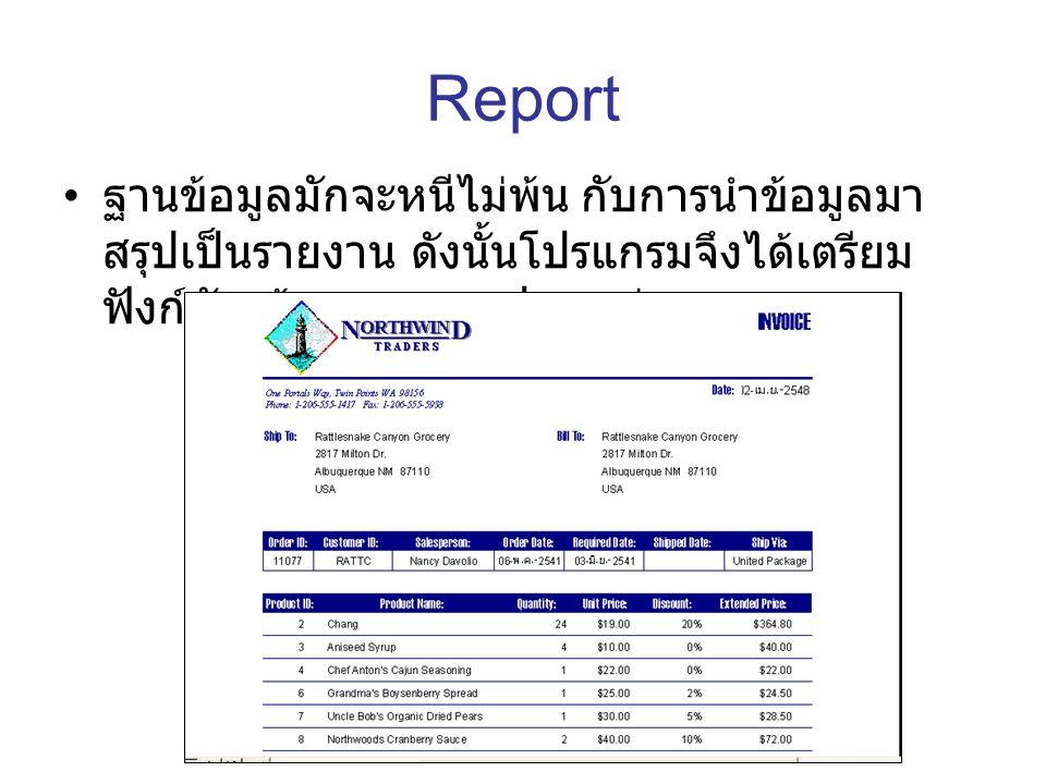 Report ฐานข้อมูลมักจะหนีไม่พ้น กับการนำข้อมูลมา สรุปเป็นรายงาน ดังนั้นโปรแกรมจึงได้เตรียม ฟังก์ชันสร้างรายงานรูปแบบต่างๆ
