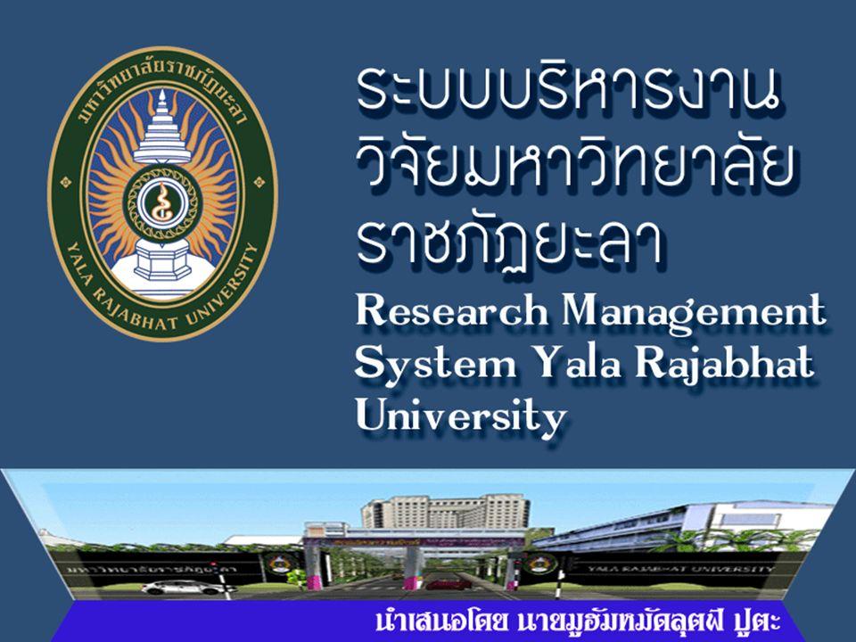 ข้อมูลเกี่ยวกับองค์กร สถาบันวิจัยและพัฒนาชายแดนภาคใต้ มหาวิทยาลัยราช ภัฏยะลา ตั้งอยู่ที่อาคาร 4 ชั้น 2 เป็นส่วนราชการหนึ่งของ มหาวิทยาลัยราชภัฏยะลา ที่พัฒนามาจากศูนย์วิจัยและบริการ การศึกษาและสำนักวิจัยและบริการวิชาการ ซึ่งตั้งขึ้นเป็นหน่วยงาน เล็กๆ ตามภารกิจหน้าที่ของวิทยาลัยครูยะลา ก่อนมีพระราชบัญญัติ สถาบันราชภัฏยะลา พ.