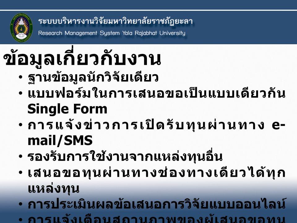 ข้อมูลเกี่ยวกับงาน ฐานข้อมูลนักวิจัยเดียว แบบฟอร์มในการเสนอขอเป็นแบบเดียวกัน Single Form การแจ้งข่าวการเปิดรับทุนผ่านทาง e- mail/SMS รองรับการใช้งานจา