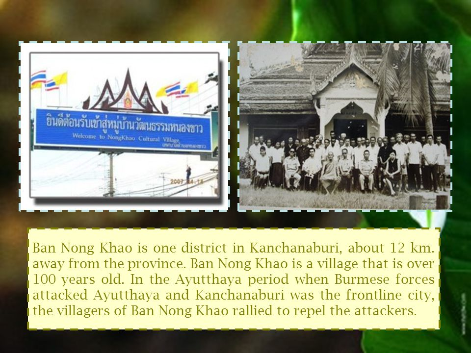 Ban Nong Khao is one district in Kanchanaburi, about 12 km.